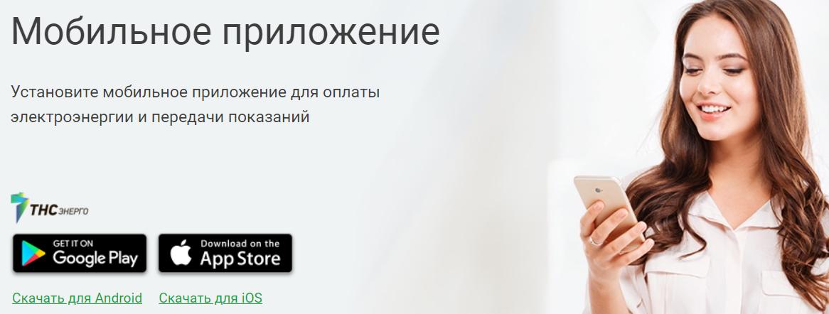 ТНС энерго Ростов-на-Дону личный кабинет