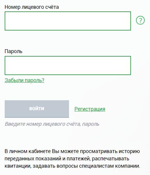 вход в личный кабинет ТНС энерго Великий Новгород