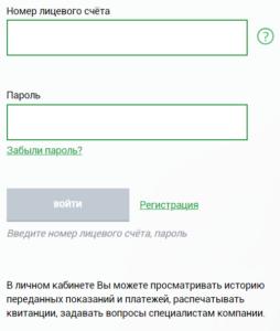 вход в личный кабинет ТНС энерго Ярославль