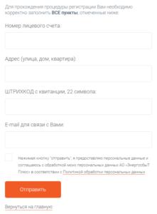 Регистрация и вход в личный кабинет Владимирэнергосбыт