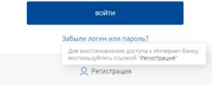 Регистрация и вход в личный кабинет экспресс банка Восточный