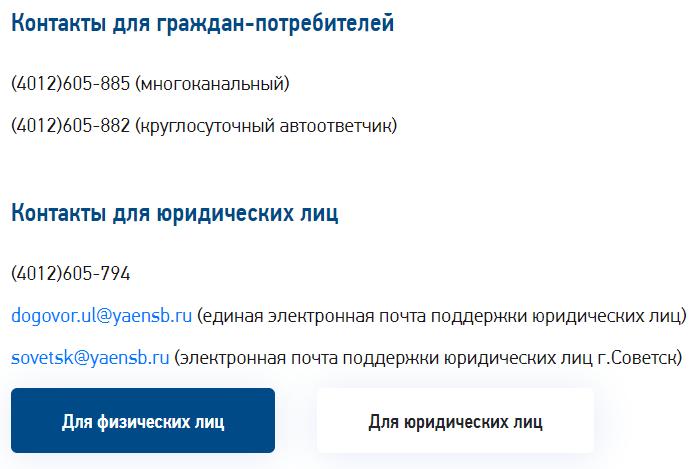 Янтарьэнергосбыт личный кабинет физического лица