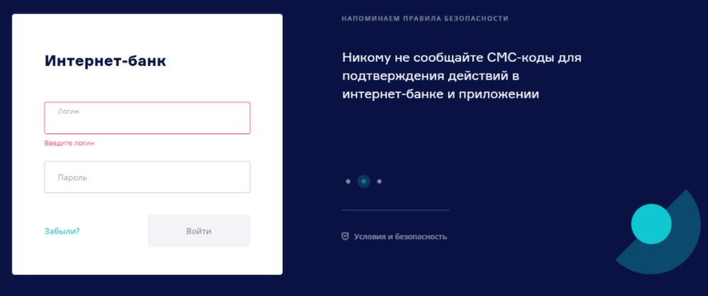 Личный кабинет Зенит Онлайн Банк