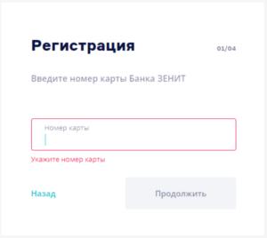 Зенит Онлайн Банк личный кабинет вход