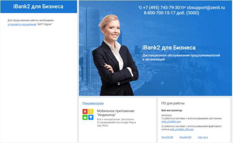 Регистрация и вход в личный кабинет Зенит Онлайн Банка