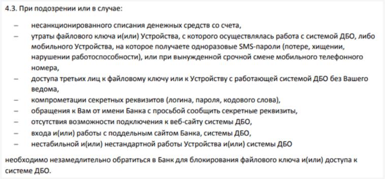 Зенит Онлайн Банк личный кабинет