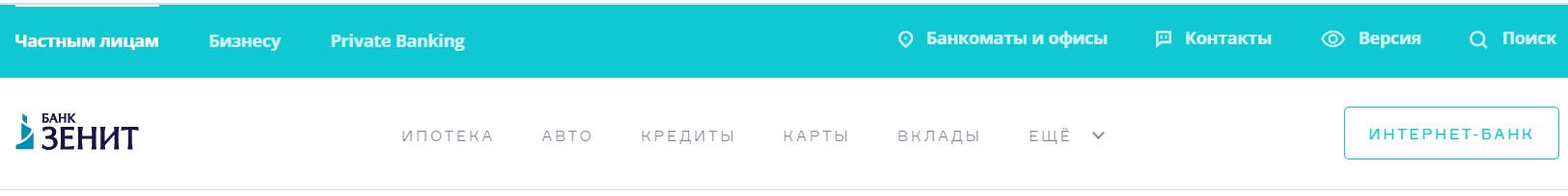 Зенит Онлайн Банк
