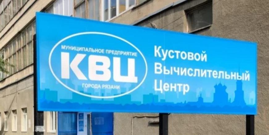 КВЦ Рязань
