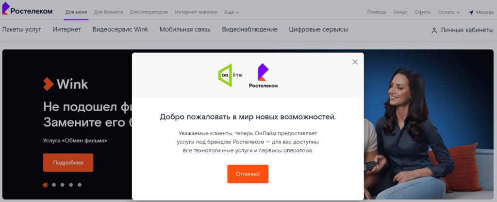 Личный кабинет onlime.ru