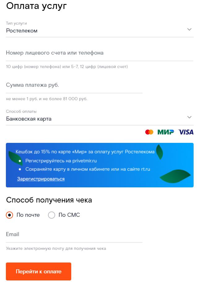 оплата услуг через личный кабинет onlime.ru