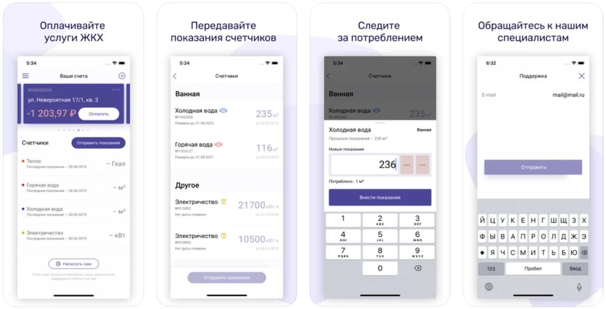 Мобильное приложение ТРИЦ