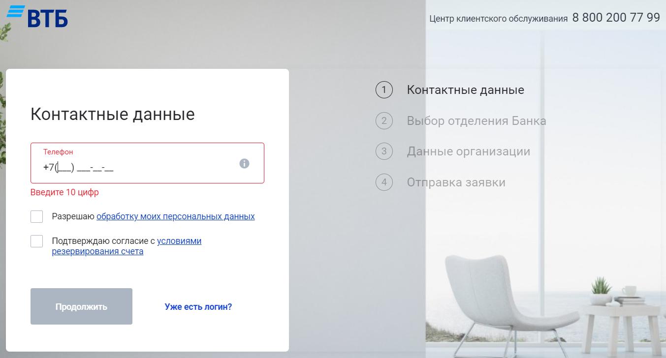 Личный кабинет ВТБ Бизнес регистрация