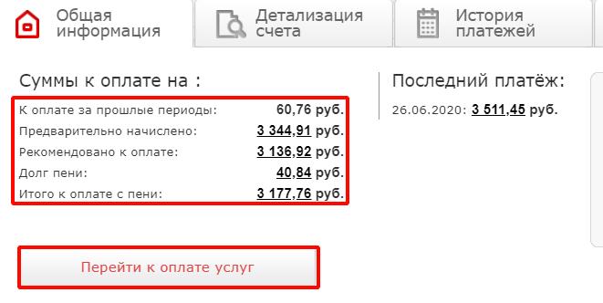 Личный кабинет ЖКХНСО