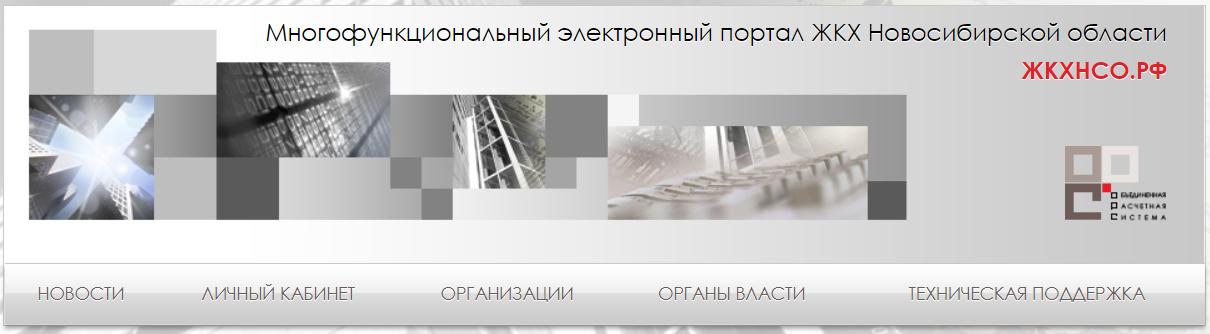 ЖКХНСО